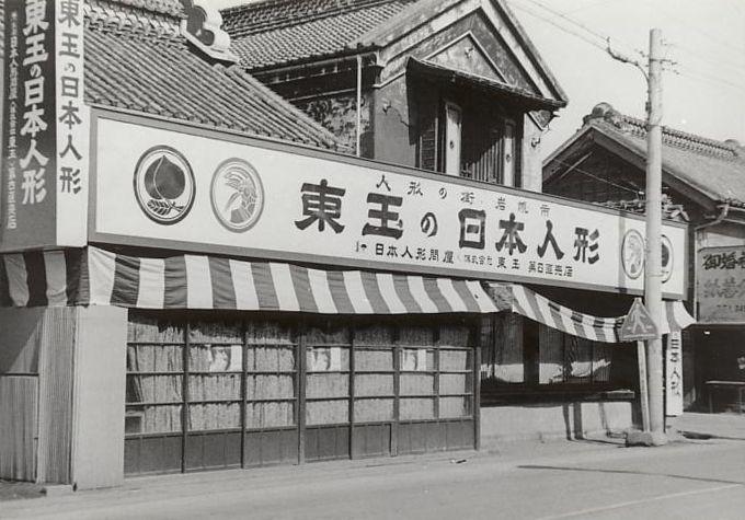 昭和40年頃の東玉