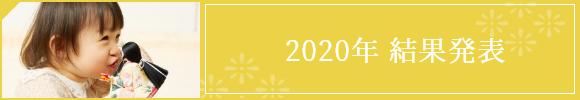 2020年 結果発表