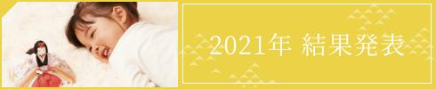 2021年 結果発表
