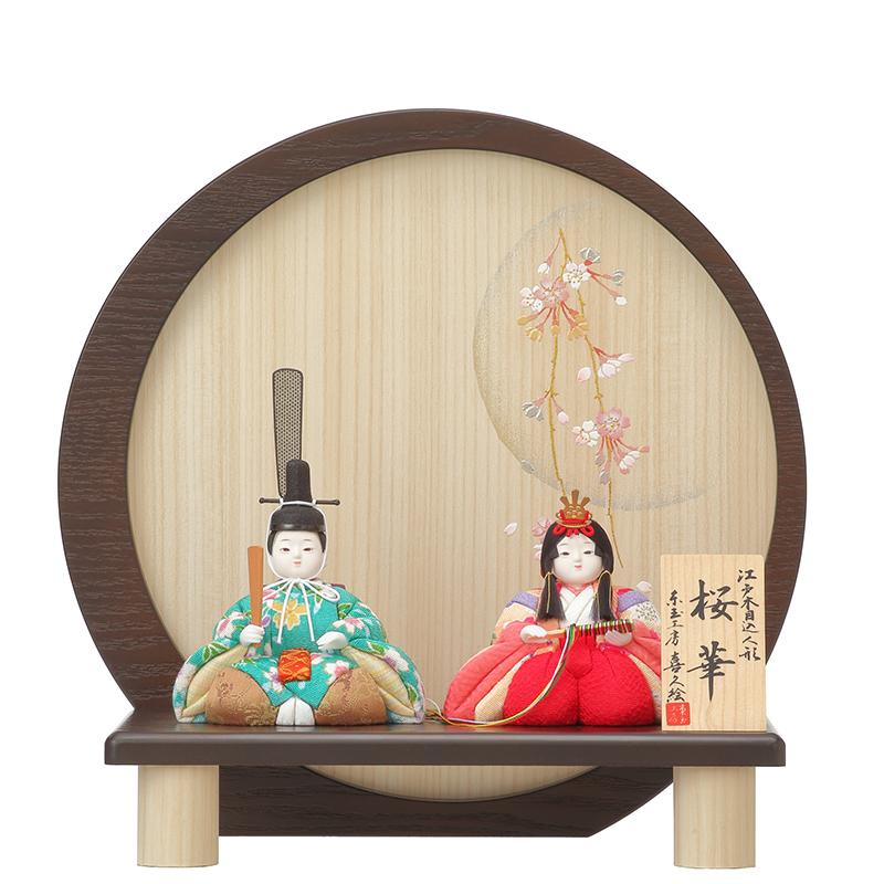 木目込人形 喜久絵 親王飾り「愛々B」