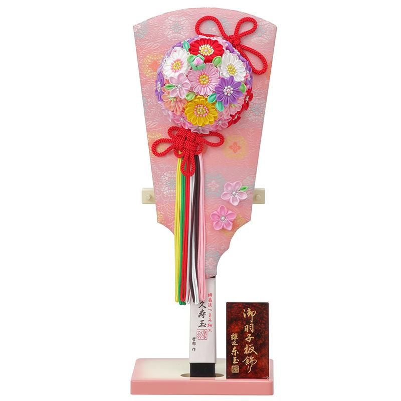 羽子板飾り「13号久寿玉/ガーベラ」