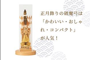 正月飾りの破魔弓は「かわいい・おしゃれ・コンパクト」が人気!