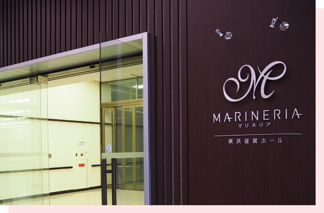 横浜産貿ホール