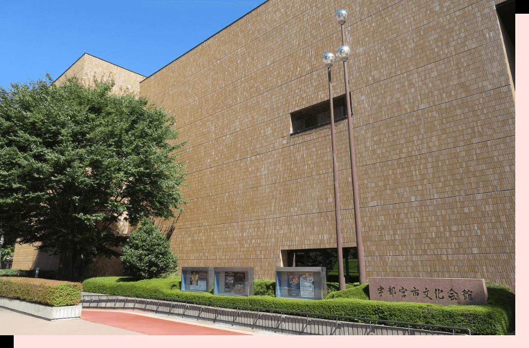 宇都宮文化会館