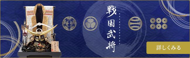 東玉五月人形人気シリーズ戦国武将リンク