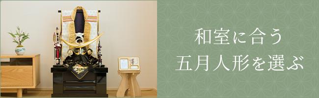 和室に合う五月人形を選ぶリンク