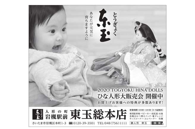 読売新聞広告掲載のお知らせ