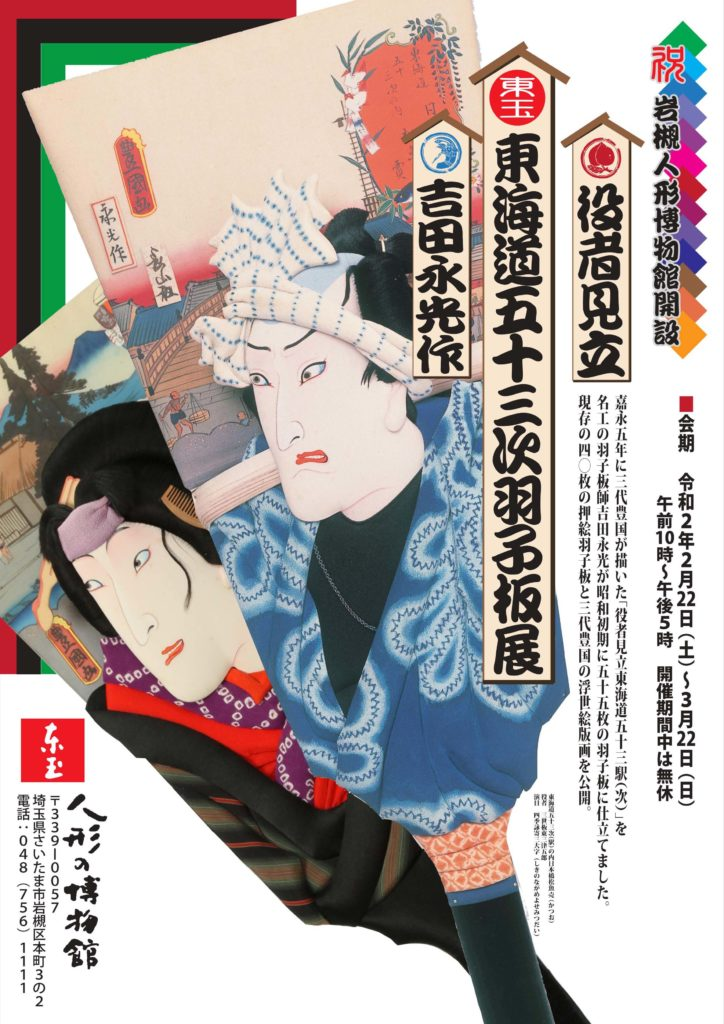 東海道五十三次羽子板展 2月22日公開