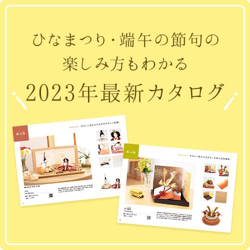 2022年最新カタログ