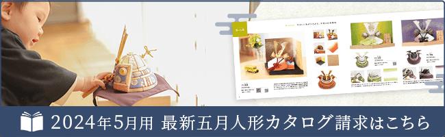 五月人形最新カタログへリンク