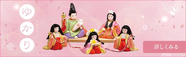 東玉人気シリーズ木目込人形ゆかり