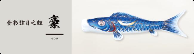 豪鯉のぼりリンク