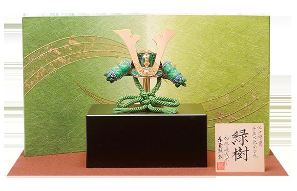 兜飾り「緑樹(りょくじゅ)」