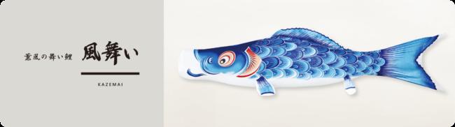 風舞い鯉のぼりリンク