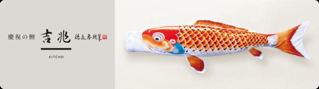 吉兆鯉のぼりリンク