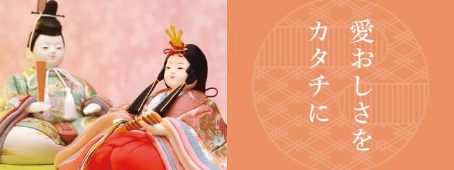 喜久絵の雛人形バナー
