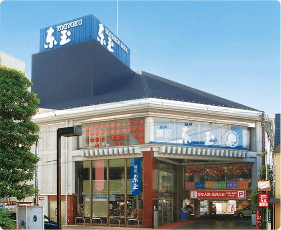 東玉店舗画像