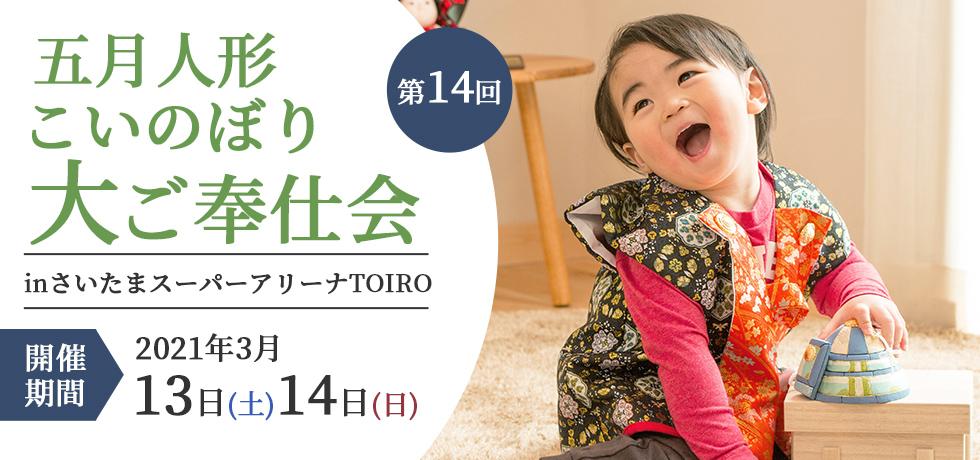 【さいたまアリーナ五月人形合同展示会】3月13・14日いよいよ明日から!
