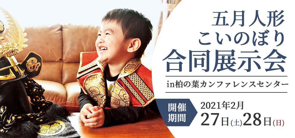 【柏の葉五月人形合同展示会】2月27日・28日いよいよ今週末!