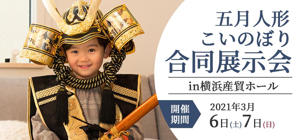 【横浜五月人形合同展示会】3月6・7日いよいよ今週末!