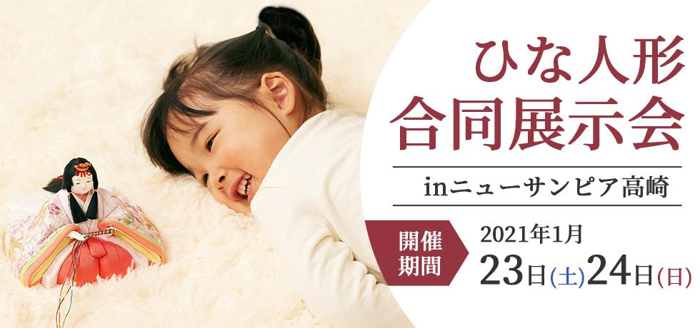 【人形催事2021】 ひな人形 in 高崎いよいよ今週末!