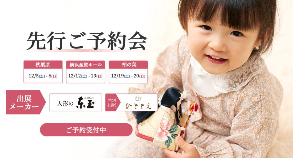 【柏の葉雛人形ご予約会】12月19日・20日開催中!