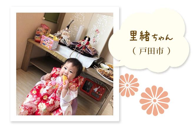 里緒ちゃん(戸田市)〜綺麗なお着物、お雛様の魅力です。