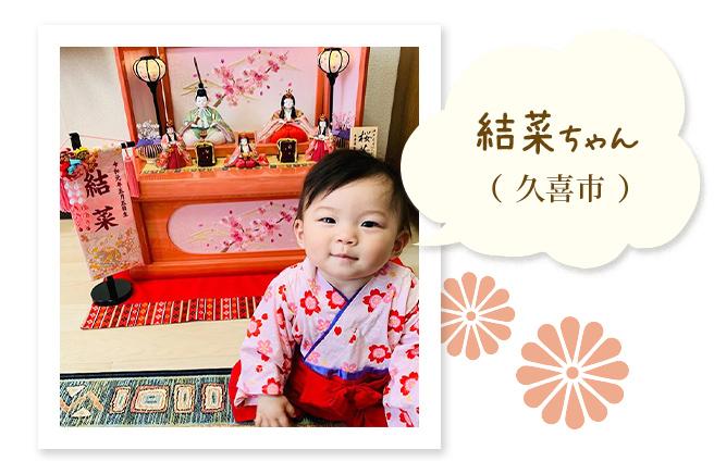 結菜ちゃん(久喜市)〜桜の色の喜久絵雛、お部屋に春が。