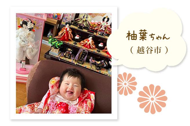 柚葉ちゃん(越谷市)〜豪華さと可愛らしさ、三段のお雛様。