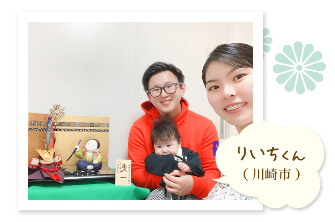 りいちくん(川崎市)〜凜君(五月童)に一目惚れ。