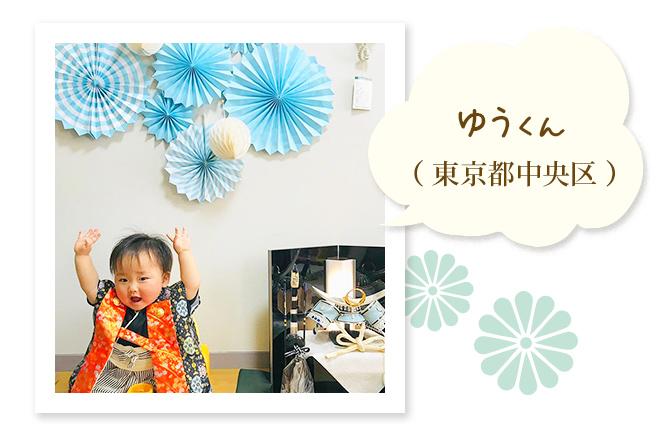 ゆうくん(東京都中央区)〜お気に入りの兜を飾って、よい笑顔。