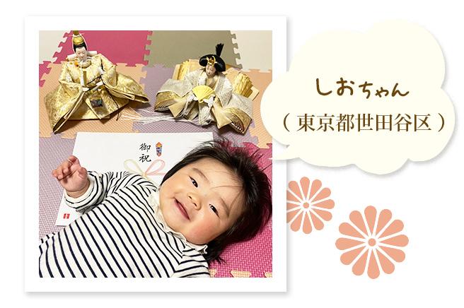 しおちゃん(東京都世田谷区)〜雛人形は自宅に届くまでお楽しみ。