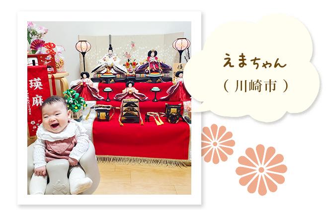 えまちゃん(神奈川県川崎市)〜雛祭りはママとひいばーばにも特別な日。