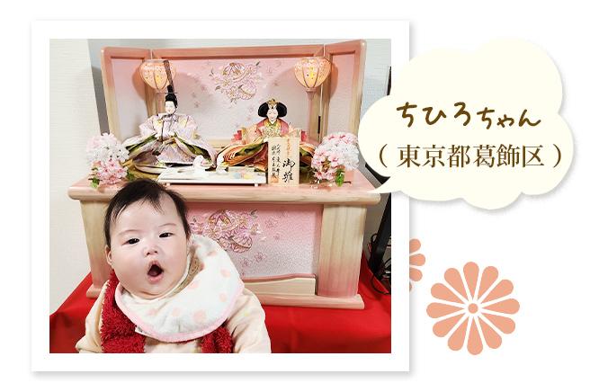 ちひろちゃん(東京都葛飾区)〜雛人形が家族の時間を楽しくする。