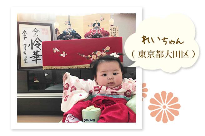 れいちゃん(東京都大田区)〜伝統のある岩槻人形、鮮やかな赤に魅せられて。