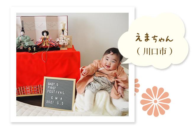 えまちゃん(川口市)〜雛人形のように美しく、優しい子になってね。