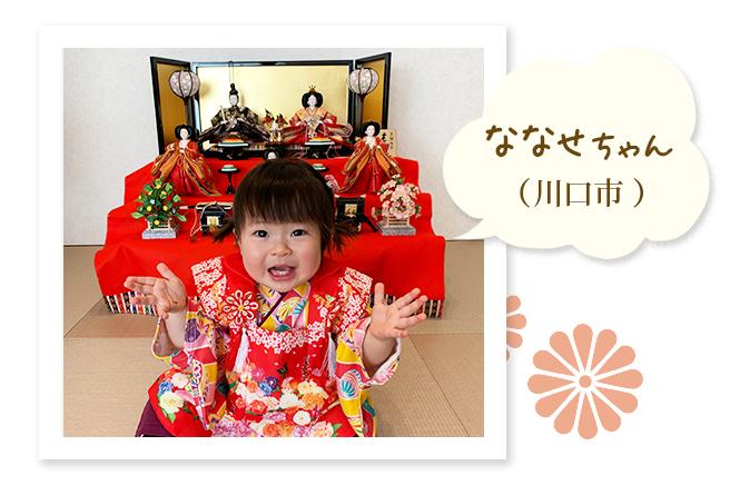 ななせちゃん(川口市)〜お雛様を飾ってニコニコ笑顔。
