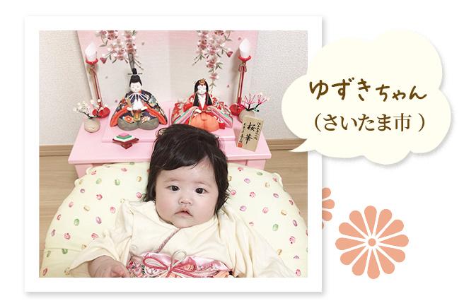 ゆずきちゃん(さいたま市)〜可愛いお雛様の前で記念写真撮影。