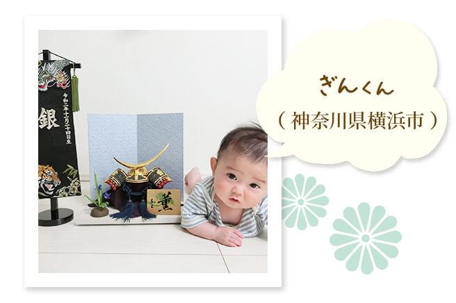 ぎんくん(神奈川県横浜市)〜いつか家族を守る側になれるよう逞しく育ってね。