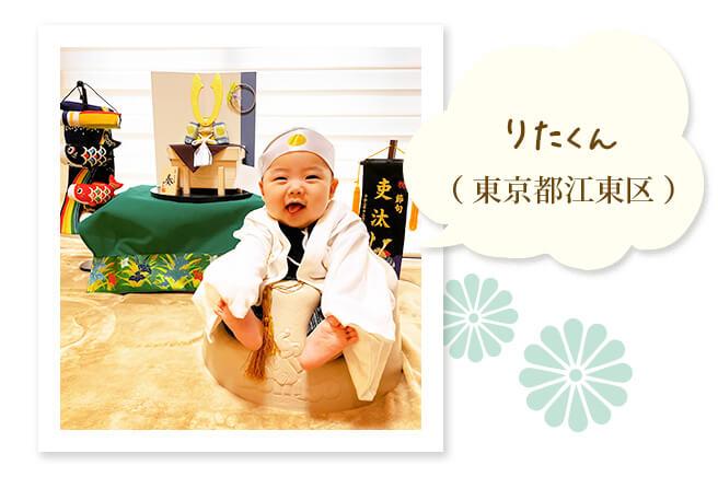 りたくん(東京都江東区)〜可愛い兜飾りでにこにこ笑顔。